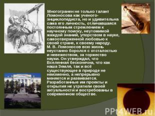 Многогранен не только талант Ломоносова как ученого-энциклопедиста, но и удивите