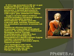 В 2011 году исполняется 300 лет со дня рождения великого ученого М. В. Ломоносов