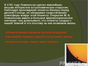 В 1761 году Ломоносов сделал важнейшее, В 1761 году Ломоносов сделал важнейшее,
