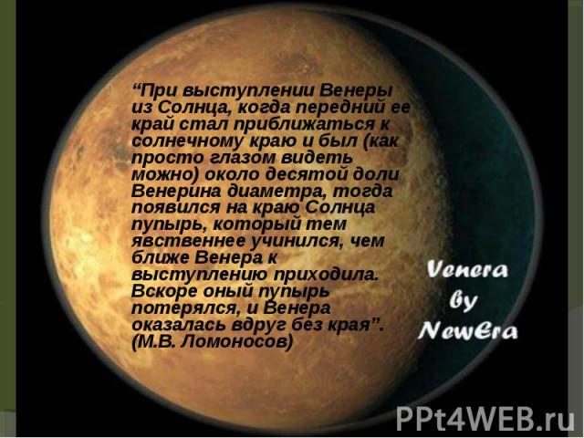 """""""При выступлении Венеры из Солнца, когда передний ее край стал приближаться к солнечному краю и был (как просто глазом видеть можно) около десятой доли Венерина диаметра, тогда появился на краю Солнца пупырь, который тем явственнее учинился, чем бли…"""