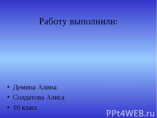 Демина Алина Демина Алина Солдатова Алиса 10 класс