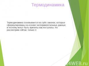 Термодинамика основывается на трёх законах, которые сформулированы на основе экс