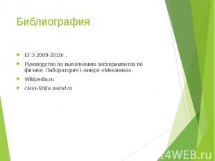Библиография ЕГЭ 2009-2010г . Руководство по выполнению экспериментов по физике.