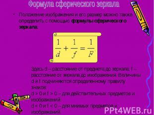 Положение изображения и его размер можно также определить с помощью формулы сфер