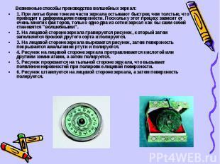 Возможные способы производства волшебных зеркал: Возможные способы производства