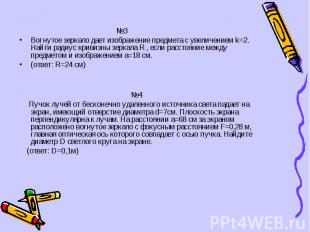 №3 №3 Вогнутое зеркало дает изображение предмета с увеличением k=2. Найти радиус