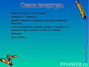 Физика, 8 класс (А.В.Перышкин) Физика, 8 класс (А.В.Перышкин) Физика (Ю.Г.Павлен