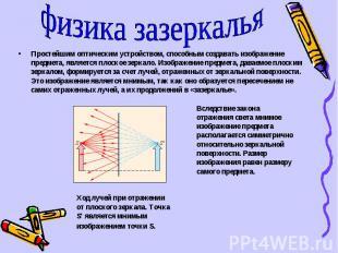 Простейшим оптическим устройством, способным создавать изображение предмета, явл