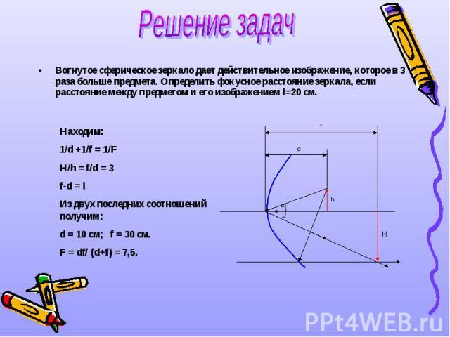 Вогнутое сферическое зеркало дает действительное изображение, которое в 3 раза больше предмета. Определить фокусное расстояние зеркала, если расстояние между предметом и его изображением l=20 см. Вогнутое сферическое зеркало дает действительное изоб…