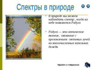 В природе мы можем наблюдать спектр , когда на небе появляется Радуга В природе