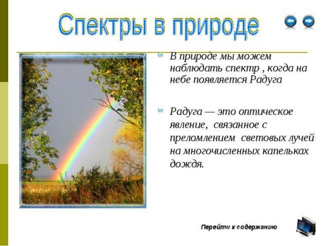 В природе мы можем наблюдать спектр , когда на небе появляется Радуга В природе мы можем наблюдать спектр , когда на небе появляется Радуга