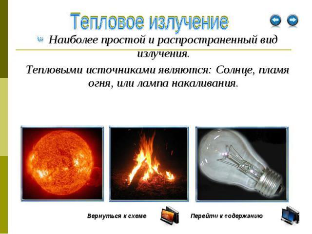 Наиболее простой и распространенный вид излучения. Наиболее простой и распространенный вид излучения. Тепловыми источниками являются: Солнце, пламя огня, или лампа накаливания.