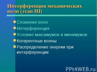 Сложение волн Сложение волн Интерференция Условие максимумов и минимумов Когерен