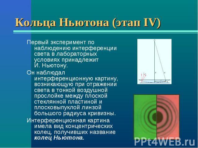 Первый эксперимент по наблюдению интерференции света в лабораторных условиях принадлежит И.Ньютону. Первый эксперимент по наблюдению интерференции света в лабораторных условиях принадлежит И.Ньютону. Он наблюдал интерференционную картину…