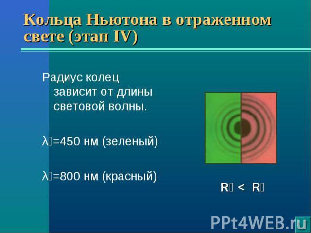 Радиус колец зависит от длины световой волны. Радиус колец зависит от длины световой волны. λ₁=450 нм (зеленый) λ₂=800 нм (красный)