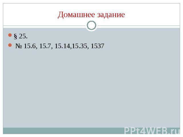 § 25. § 25. № 15.6, 15.7, 15.14,15.35, 1537