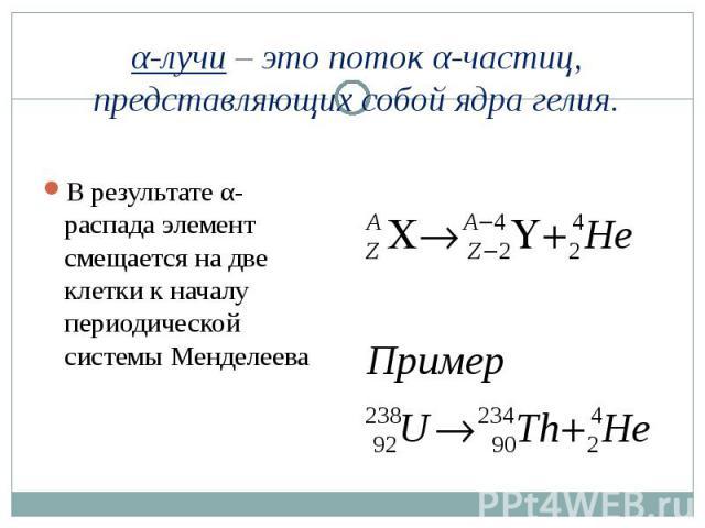 В результате α-распада элемент смещается на две клетки к началу периодической системы Менделеева В результате α-распада элемент смещается на две клетки к началу периодической системы Менделеева