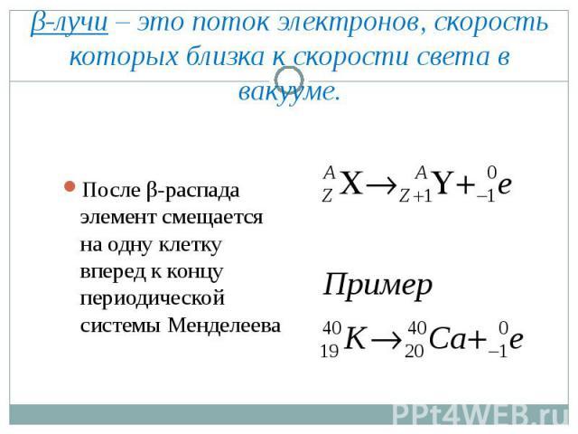 После β-распада элемент смещается на одну клетку вперед к концу периодической системы Менделеева После β-распада элемент смещается на одну клетку вперед к концу периодической системы Менделеева