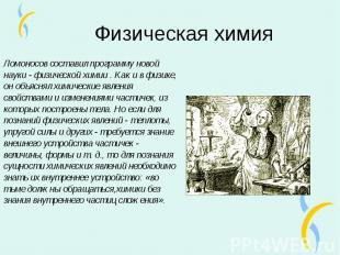 Ломоносов составил программу новой науки - физической химии . Как и в физике, он