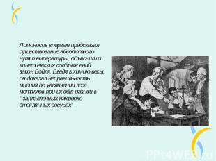Ломоносов впервые предсказал существование абсолютного нуля температуры, объясни