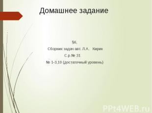 Домашнее задание §6, Сборник задач авт. Л.А. Кирик С.р.№ 31 № 1-3,10 (достаточны