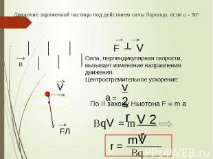 Движение заряженной частицы под действием силы Лоренца, если α = 90° Движение за