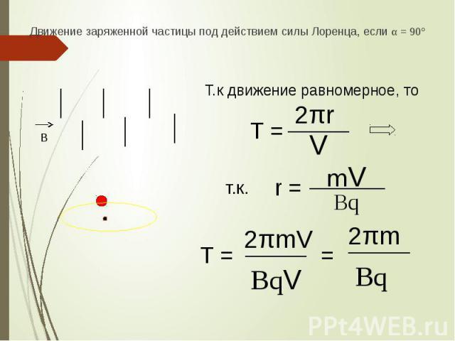 Движение заряженной частицы под действием силы Лоренца, если α = 90° Движение заряженной частицы под действием силы Лоренца, если α = 90°