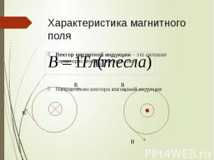 Характеристика магнитного поля Вектор магнитной индукции – это силовая характери