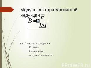 Модуль вектора магнитной индукции где В - магнитная индукция, F – сила, I – сила