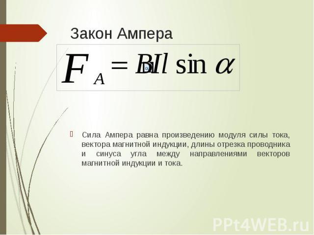 Закон Ампера Сила Ампера равна произведению модуля силы тока, вектора магнитной индукции, длины отрезка проводника и синуса угла между направлениями векторов магнитной индукции и тока.