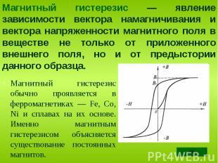Магнитный гистерезис обычно проявляется в ферромагнетиках — Fe, Co, Ni и сплавах