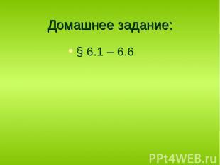 § 6.1 – 6.6 § 6.1 – 6.6