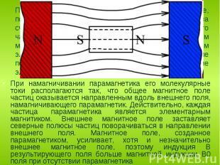 При намагничивании парамагнетика его молекулярные токи располагаются так, что об