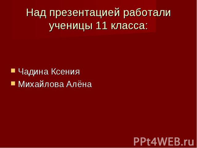 Чадина Ксения Чадина Ксения Михайлова Алёна