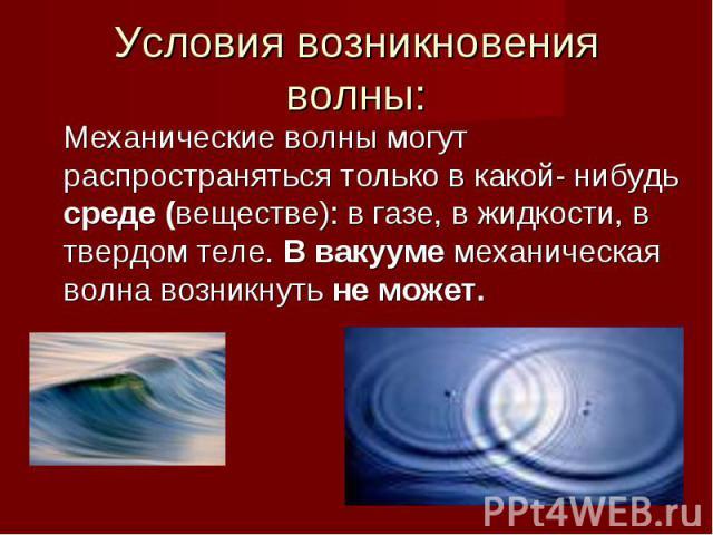 Механические волны могут распространяться только в какой- нибудь среде (веществе): в газе, в жидкости, в твердом теле. В вакууме механическая волна возникнуть не может. Механические волны могут распространяться только в какой- нибудь среде (веществе…