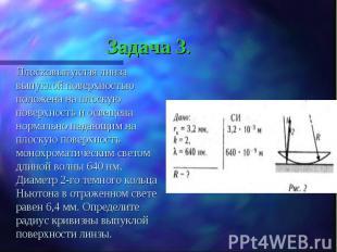 Плосковыпуклая линза выпуклой поверхностью положена на плоскую поверхность и осв