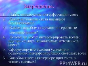 1. Дайте определение интерференции света. 1. Дайте определение интерференции све