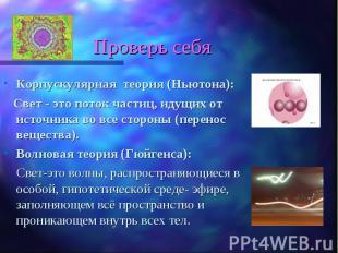 Корпускулярная теория (Ньютона): Корпускулярная теория (Ньютона): Свет - это пот