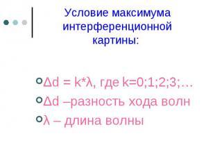Δd=k*λ, где k=0;1;2;3;… Δd=k*λ, где k=0;1;2;3;… Δd –разн