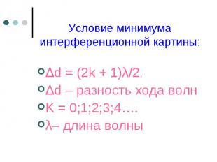 Δd=(2k+1)λ/2. Δd=(2k+1)λ/2. Δd –