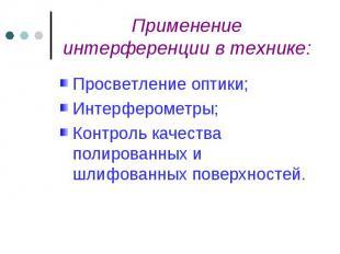 Просветление оптики; Просветление оптики; Интерферометры; Контроль качества поли