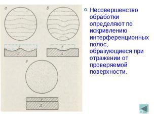 Несовершенство обработки определяют по искривлению интерференционных полос, обра