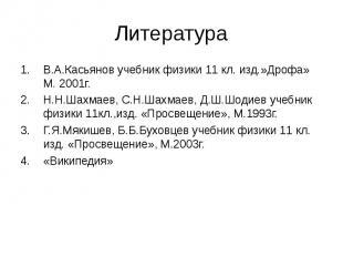 В.А.Касьянов учебник физики 11 кл. изд.»Дрофа» М. 2001г. В.А.Касьянов учебник фи