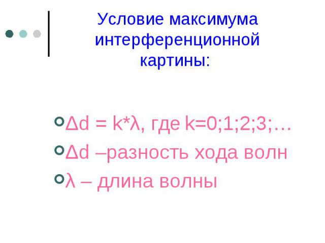 Δd=k*λ, где k=0;1;2;3;… Δd=k*λ, где k=0;1;2;3;… Δd –разность хода волн λ – длина волны