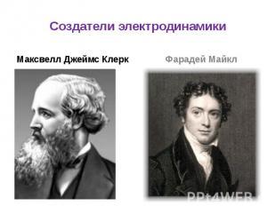 Создатели электродинамики Максвелл Джеймс Клерк