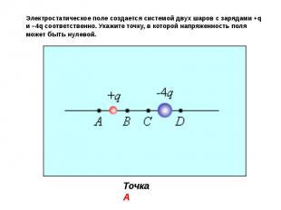Электростатическое поле создается системой двух шаров с зарядами +q и –4q соотве