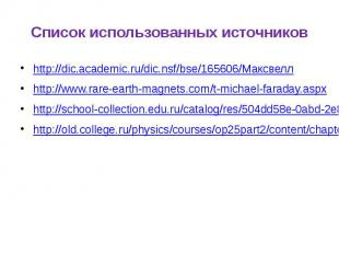 Список использованных источников http://dic.academic.ru/dic.nsf/bse/165606/Максв
