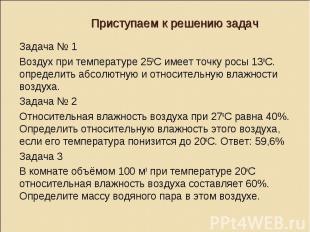 Задача № 1 Задача № 1 Воздух при температуре 250С имеет точку росы 130С. определ