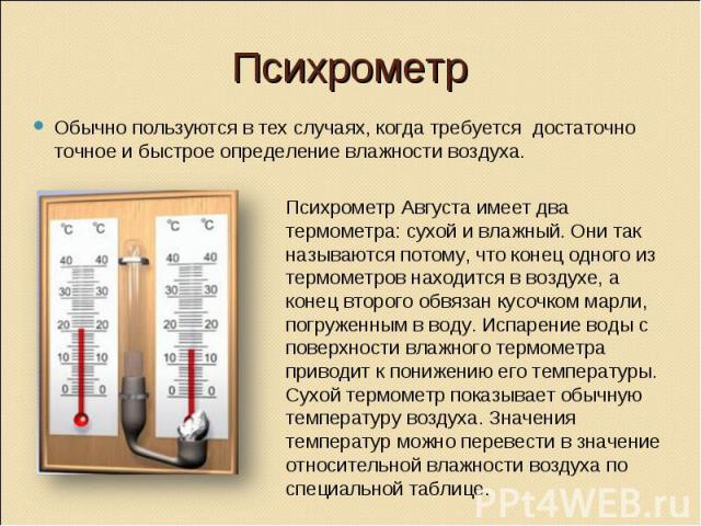 Обычно пользуются в тех случаях, когда требуется достаточно точное и быстрое определение влажности воздуха. Обычно пользуются в тех случаях, когда требуется достаточно точное и быстрое определение влажности воздуха.
