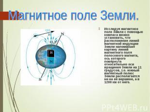 Исследуя магнитное поле Земли с помощью компаса можно установить, что расположен